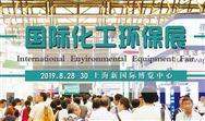 上海化工环保展8月28日开幕,三大离心机品牌企业领衔出击!