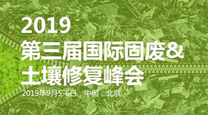2019第三屆國際固廢&土壤修複峰會