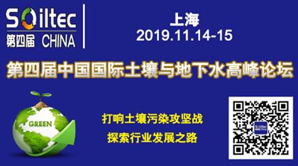 2019第四屆中國國際土壤與地下水修複高峰論壇