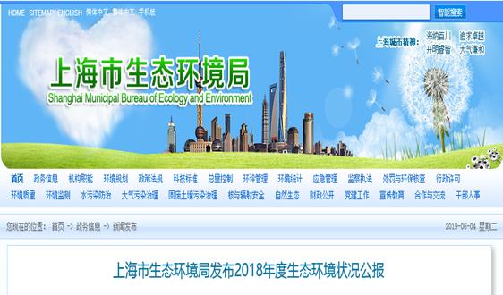 上海市生态环境局发布2018年度生态环境状况公报
