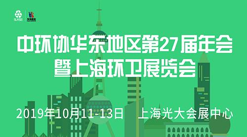 2019中環協華東地區第27屆年會暨第22屆廢棄物處理研討會 第9屆中國(上海)固體廢棄物、清潔專用betway必威手機版官網與技術展覽會