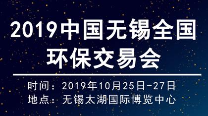 2019全國無錫betway必威體育app官網交易會