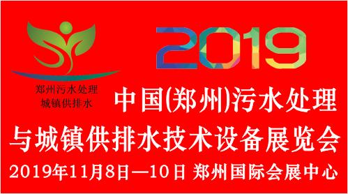 2019中國(鄭州)汙水處理與城鎮供排水技術betway必威手機版官網展覽會