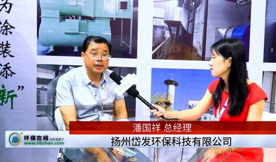 2019世环会:岱发环保携直燃式废气焚烧炉闪亮登场