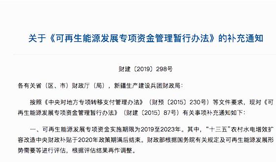 财政部印发《可再生能源发展专项资金管理暂行办法》的补充通知