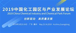2019中國化工園區與產業發展論壇