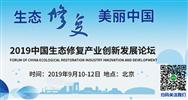 2019中国生态修复产业创新发展论坛 火热报名中