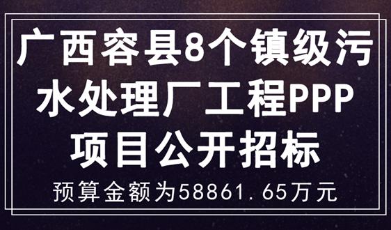 廣西容縣8個鎮級平安彩票开奖网廠工程PPP項目公開招標