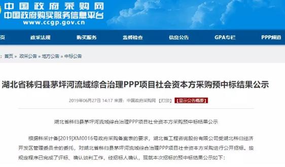 三峡集团联合葛洲坝预中标17.5亿湖北秭归县流域治理PPP项目
