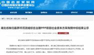 三峽集團聯合葛洲壩預中標17.5億湖北秭歸縣流域治理PPP項目
