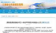 """徐工環境再拿環衛PPP項目 成功晉級""""百億""""俱樂部"""