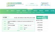 上海发布《对不符合分类质量标准生活垃圾拒绝收运的操作规程(试行)》