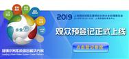 2019上海國際城鎮水展9月開幕 現開啟預登記
