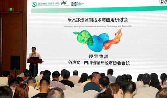 四川省循环经济协会为首届中国环博会成都展添助力