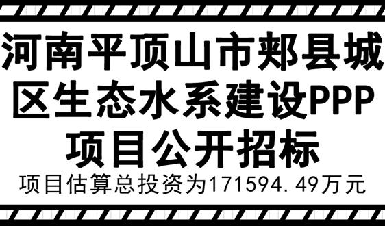 17�|河南平�山市�P�h城�^生�B水系建�O�目招��