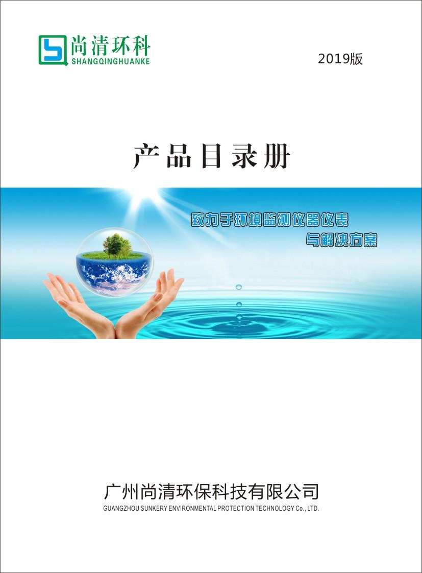廣州尚清betway必威體育app官網2019年版產品目錄