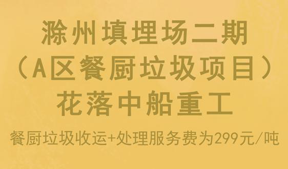 滁州填埋場二期(A區餐廚垃圾項目)花落中船重工