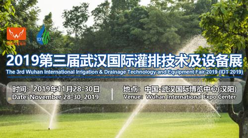 2019第三屆武漢國際灌排技術及betway必威手機版官網展