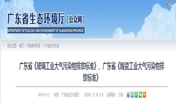 广东省《玻璃工业大气污染物排放标准》、广东省《陶瓷工业大气污染物排放标准》