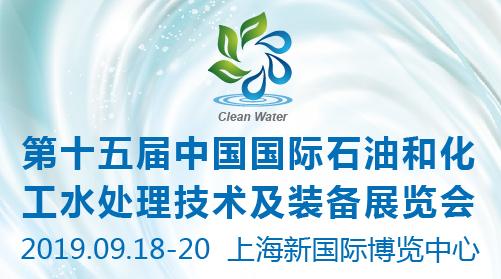 2019中國國際石油和化工水處理技術及裝備展覽會