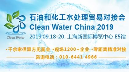 第十五屆中國國際石油和化工水處理技術及裝備展覽會貿易對接會