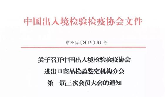 《關於召開中國出入境檢驗檢疫協會進出口商品檢驗鑒定機構分會第一屆三次會員大會的通知》