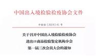 《关于召开中国出入境检验检疫协会进出口商品检验鉴定机构分会第一届三次会员大会的通知》