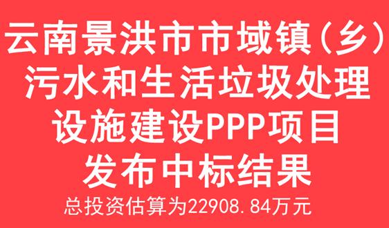 雲南景洪市2.2億PPP項目發布中標結果