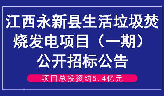 5.4億!江西永新縣生活垃圾焚燒發電項目公開招標