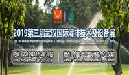 年度巨献,2019武汉国际灌排技术及设备展11月在武汉开幕
