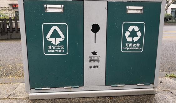 泰达股份:泰达环保投建冀州垃圾焚烧发电项目