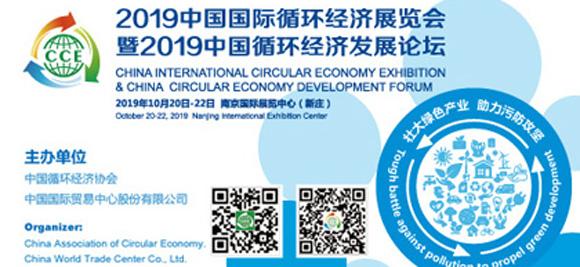 2019中国国际循环经济展览会 十月与您相约南京