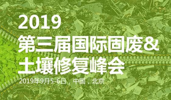 细川阿尔派、云南水务等环保挚友倾情赞助2019国际固废●土壤峰会!仅剩最后20个参会席位!