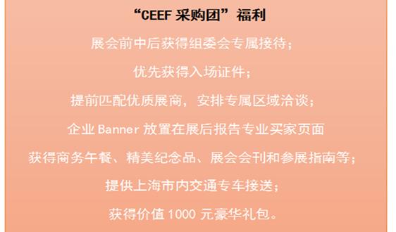 """CEEF采购团""报名通道持续开启 7大福利不容错过"