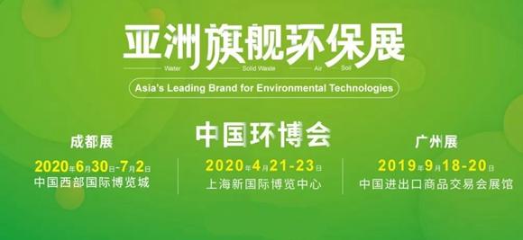 600+环保全产业品牌、万千治污技术集结广州!9.18广州环博会展商名单、论坛日程来啦!