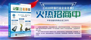 《2020betway必威體育app官網行業企業名錄》招商火熱啟動