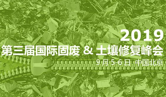 细川阿尔派、云南水务等环保挚友倾情赞助九月2019国际固废土壤峰会!仅剩20个参会席位!