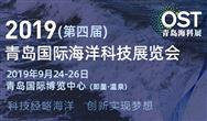 2019(第四届)青岛国际海洋科技展览会蓄势待发