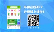 喜大普奔丨环保在线APP全新版本正式上线!