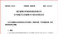 13.76亿!富春环保子公司签署垃圾焚烧PPP项目