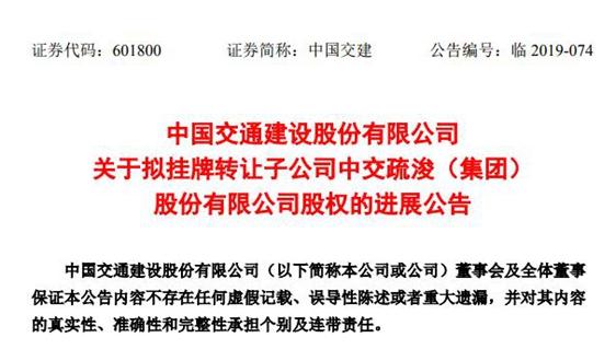 中國交通建設股份有限公司關于擬掛牌轉讓子公司中交疏浚(集團)股份有限公司股權的進展公告