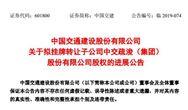 中国交通建设股份有限公司关于拟挂牌转让子公司中交疏浚(集团)股份有限公司股权的进展公告