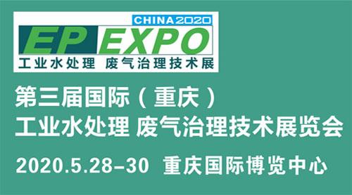 第三届国际(重庆)工业水处理废气治理技术展览会