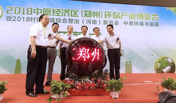 第四届中原环保展11月8日火爆开幕 点燃中部生态热潮