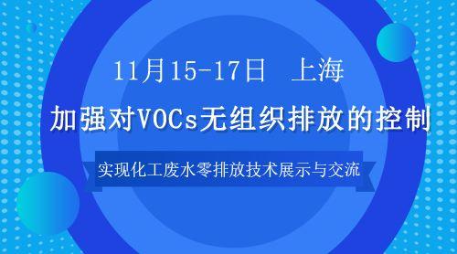 2019化工VOCs无组织排放控制标准宣贯与化工分离废水核心技术研讨班