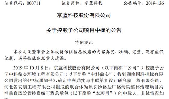 3.23億!京藍科技控股子公司中標土壤修復項目