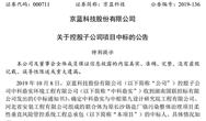 3.23亿!京蓝科技控股子公司中标土壤修复项目