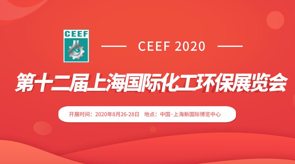 CEEF 2020第十二届上海国际化工雷竞技官网手机版下载展览会