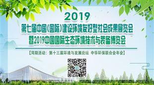 第七届中国(国际)建设环境友好型社会成果展览会