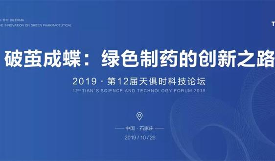 2019第12届天俱时科技论坛即将启幕